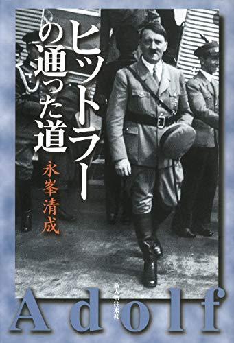 ヒットラーの通った道