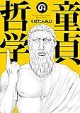 童貞の哲学 (SPコミックス)