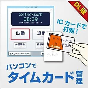 パソコンでタイムカード管理 DL版 [ダウンロード]