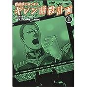 機動戦士ガンダムギレン暗殺計画 1 (角川コミックス・エース 83-5)