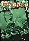 機動戦士ガンダムギレン暗殺計画 / 富野 由悠季 のシリーズ情報を見る