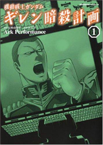 機動戦士ガンダムギレン暗殺計画 1 (角川コミックス・エース 83-5)の詳細を見る