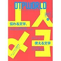 DTP WORLD (ディーティーピー ワールド) 2007年 11月号 [雑誌]