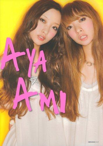 AYA☆AMI (主婦の友生活シリーズ)