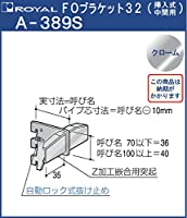 Sバー パイプ FOブラケット32 【 ロイヤル 】クロームめっき A-389S [サイズ:70mm] [挿入式中間用] 【要納期確認】