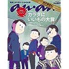 anan (アンアン)2017/11/22[カラダにいいもの大賞/おそ松さん]