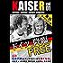 ドイツサッカーマガジンKAISER(カイザー)vol.1無料ダイジェスト版 ドイツ降臨。日本代表はドイツで強くなる。 (ビヨンドブックス)