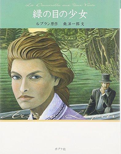 緑の目の少女    怪盗ルパン 文庫版第15巻の詳細を見る