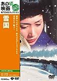 あの頃映画 「雪国」 [DVD] 画像