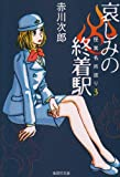 哀しみの終着駅―怪異名所巡り〈3〉 (集英社文庫)