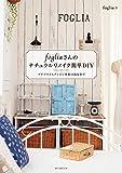 fogliaさんのナチュラルリメイク簡単DIY: プチプライスグッズで理想の部屋作り
