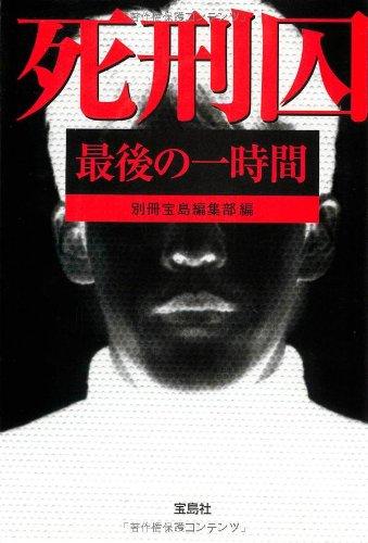 死刑囚最後の一時間 (宝島SUGOI文庫)の詳細を見る