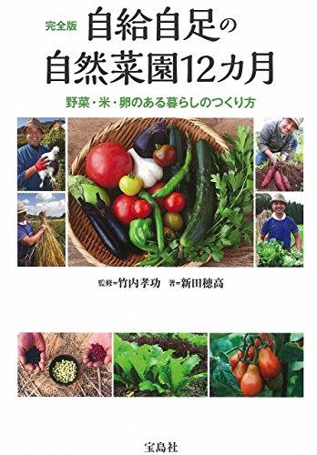 完全版 自給自足の自然菜園12カ月 野菜・米・卵のある暮らしのつくり方