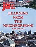 JA94 SUMMER, 2014  住宅地から学ぶこと