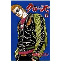 クローズ(26) (少年チャンピオン・コミックス)