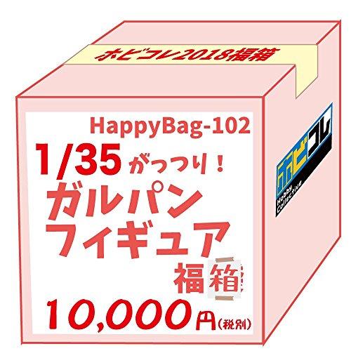 プラッツ 1/35 ガルパンフィギュアキット福袋2018 HappyBag-102