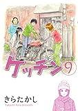 ケッチン(9) (ヤングマガジンコミックス)