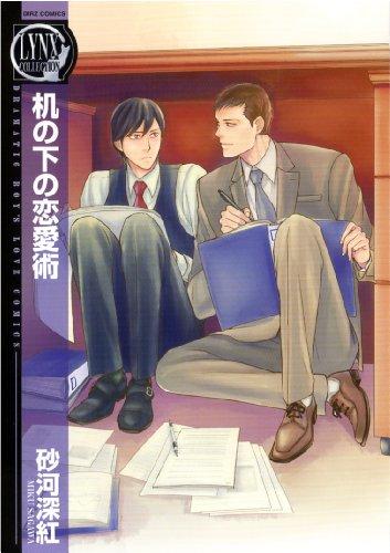 机の下の恋愛術 (バーズコミックス リンクスコレクション)