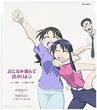 あずまんが大王 キャラクターCD Vol.7 谷崎ゆかり&黒沢みなも&木村先生