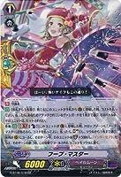 【シングルカード】GBT06)フープ・マスター/ペイル/RR G-BT06/018