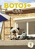 BOTOS(ボトス)~3びきのいたずらねこ~ Vol.1 [DVD]