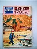 鉄道の旅〈3〉奥羽・羽越1700キロ―全線全駅 (1982年)