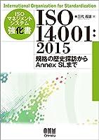 ISOマネジメントシステム強化書 ISO14001:2015: -規格の歴史探訪からAnnex SLまで-
