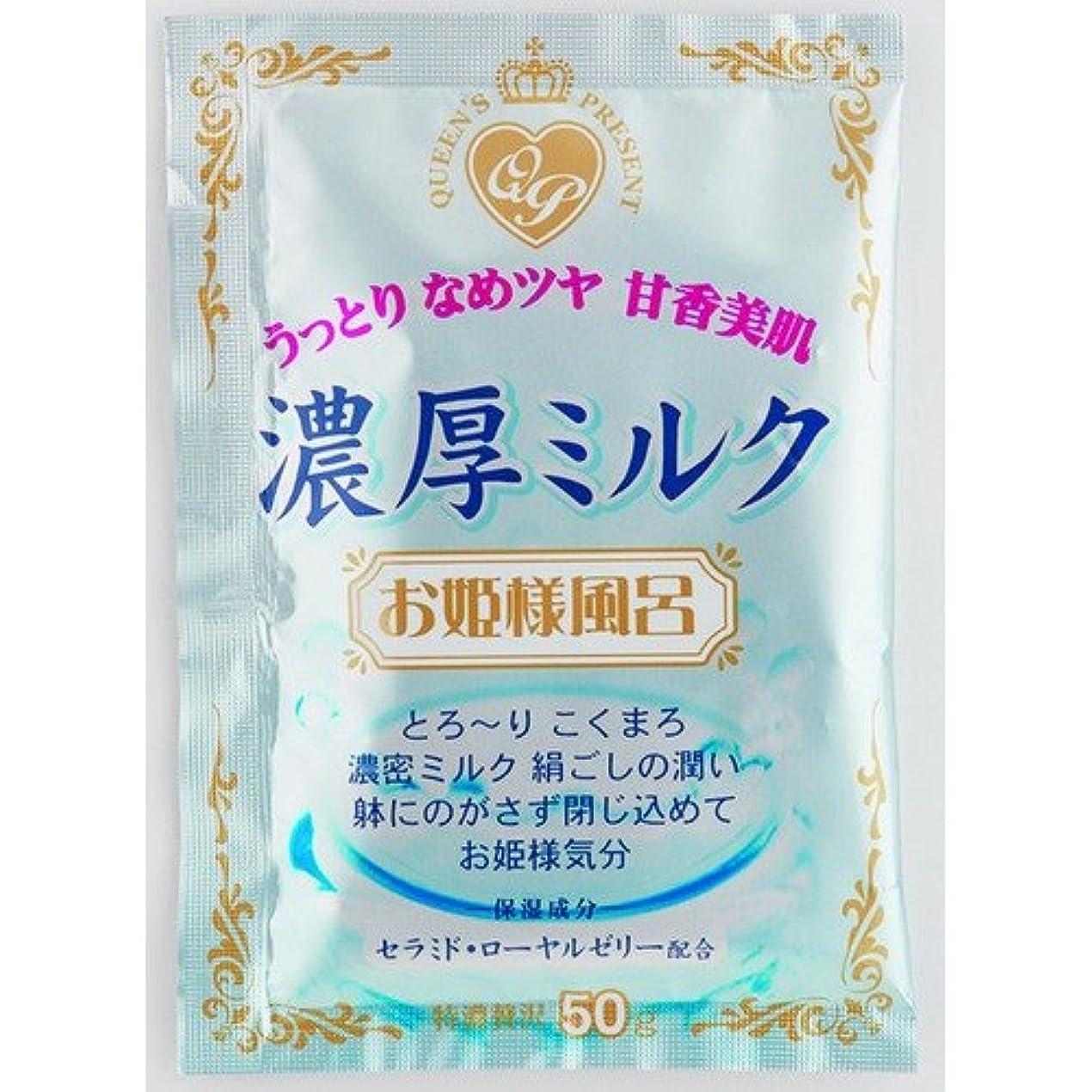 マングル注文環境お姫様風呂 濃厚ミルク 50g