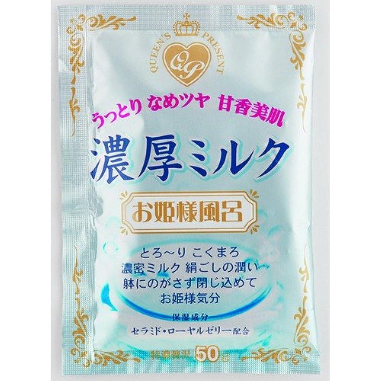パンチ適合する単位お姫様風呂 濃厚ミルク 50g