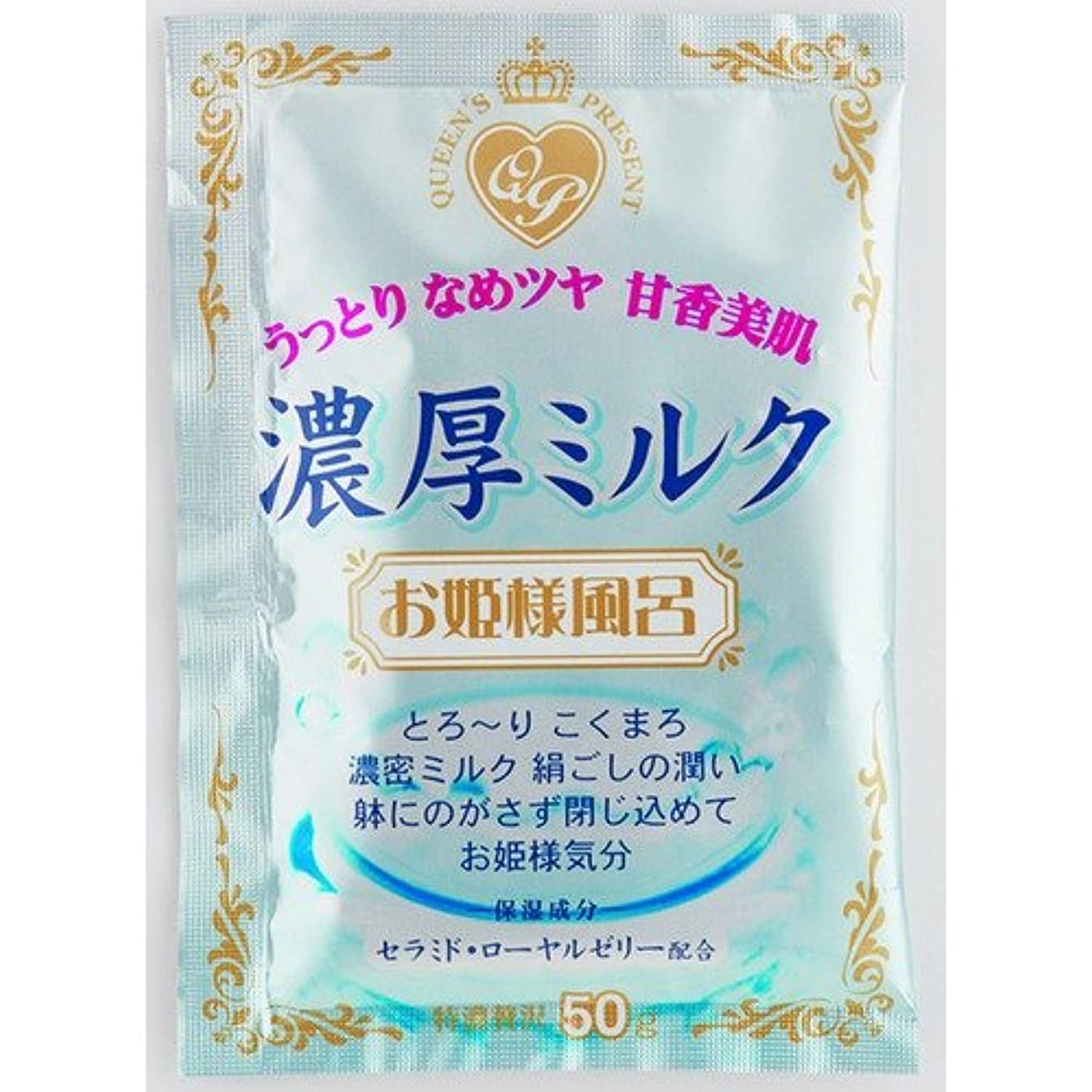 姉妹歯科医きゅうりお姫様風呂 濃厚ミルク 50g