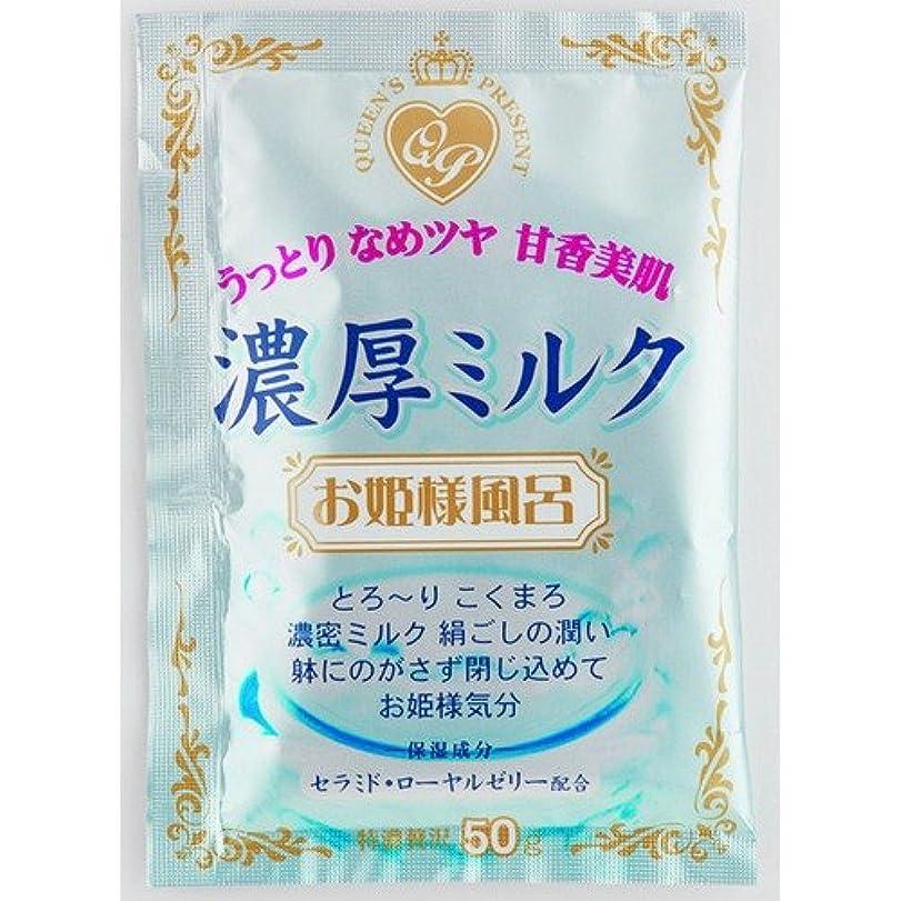 哲学博士カリキュラム種類お姫様風呂 濃厚ミルク 50g