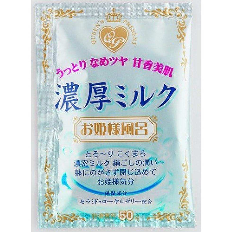 増加する地殻批評お姫様風呂 濃厚ミルク 50g