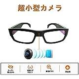 YAOAWE【改良型】カメラメガネ 超小型カメラ 無孔スパイカメラHD 1080Pメガネ型隠しカメラビデオカメラ 盗撮カ…