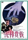 泥棒貴族 [DVD]