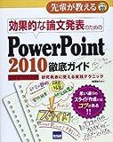効果的な論文発表のためのPowerPoint 2010徹底ガイド―研究発表に使える実践テクニック (先輩が教えるseries 22)