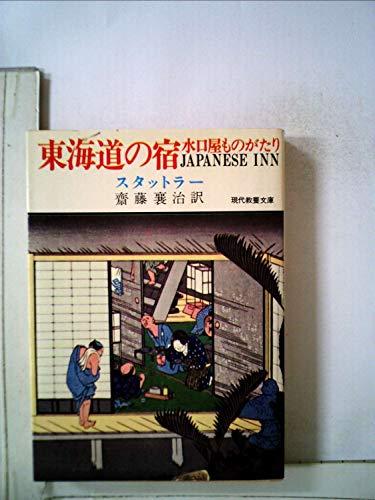 東海道の宿―水口屋ものがたり (1978年) (現代教養文庫)