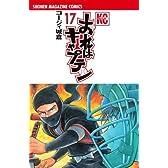 おれはキャプテン(17) (講談社コミックス)