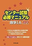センター試験必勝マニュアル数学1A 2013年受験用