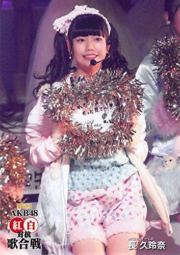 【長久玲奈】 公式生写真 第6回 AKB48紅白対抗歌合戦 DVD封入