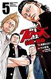 クローズZERO2 鈴蘭×鳳仙 5 (少年チャンピオン・コミックス)
