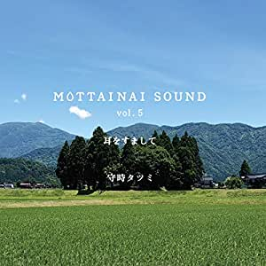 MOTTAINAI SOUND vol.5 耳をすまして