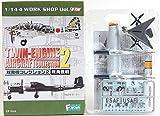 【4B】 エフトイズ F-TOYS 1/144 双発機コレクション Vol.2 F-82E ツインムスタング 第27護衛戦闘航空団 単品