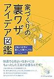 家づくりの裏ワザ アイデア図鑑