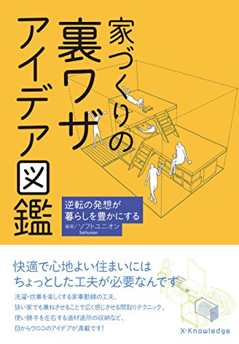 家づくりの裏ワザ アイデア図鑑の詳細を見る
