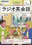 NHKラジオ ラジオ英会話 2018年1月号 [雑誌] (NHKテキスト)