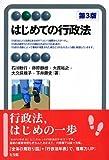 はじめての行政法 第3版 (有斐閣アルマ)