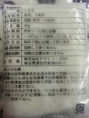 ヤマトフーズ やま芋 40g×20個 業務用冷凍食品