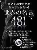 結果を出すために知っておきたい!世界の名言 481 (SMART BOOK)