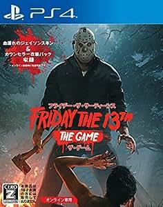フライデー・ザ・サーティーンス:ザ・ゲーム 日本語版 (Friday the 13th:The Game) 【CEROレーティング「Z」】 - PS4