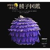 世界で一番美しい種子図鑑